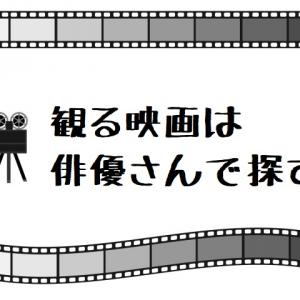 観る映画は俳優さんで探す~『加瀬亮』で検索~※ちょっとネタバレあります
