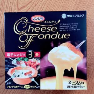 おうちでチーズフォンデュ