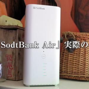 地方で「SoftBank Air」を実際使ってみた結果・実測公開