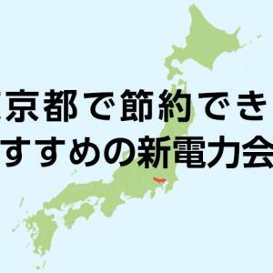「東京」で電気代を節約できる電力会社!1人・家族暮らしで節約額を比較!おすすめ紹介。