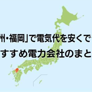 「福岡」で電気代を安くできる電力会社!おすすめはココ!今の支払い額毎に年間節約額を計算比較!
