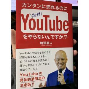 カンタンに売れるのになぜYouTubeをやらないんですか【鴨頭嘉人】【カンタン要約】