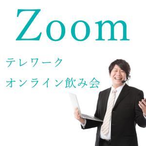 【初心者向け】ZOOM(ズーム)の使い方を分かりやすく解説!テレワークやオンライン飲み会で重宝【パソコン版】