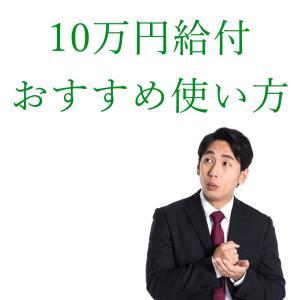 【定額給付金】効率の良い10万円の使い方4選とダメな使い道【コロナショック】