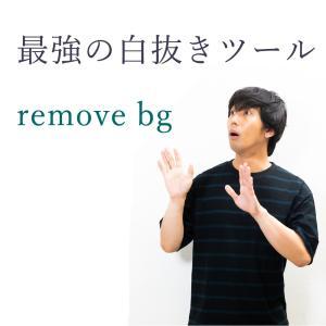 白抜きが5秒できる魔法のサービスを紹介【remove bg】サムネイル作成