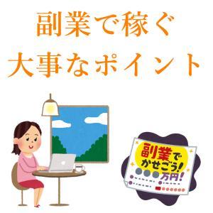 副業で稼ぐためのポイントと月10万円稼げる副業を3つ紹介!