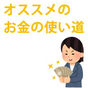 人生を豊かにする買い物!オススメの効率的お金の使い方5選!