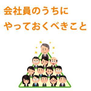 会社員のうちにやっておくべきこと5選【フリーランス・起業・独立・開業】