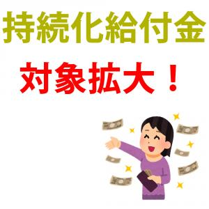 【持続化給付金】支援対象が拡大!2020年1~3月開業した事業者・雑所得・給与所得