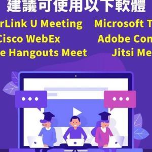 台湾のオンライン授業