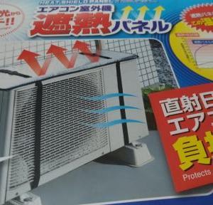 夏の節電対策。エアコン室外機遮熱パネルを取り付けた感想