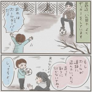 たまにはいいこと言う⁈子どもたちのサッカー遊び