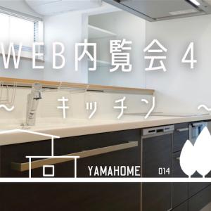 WEB内覧会4 〜キッチン〜