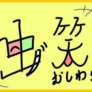 『真剣なところが面白い!』笑える虫3選!【ギャグっぽく紹介】