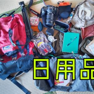 『海外の旅に持って行くべき物。必要なもの』【バックパッカー】:part2