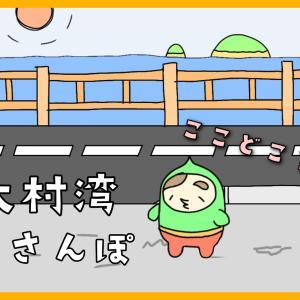 『睡眠時間0秒!!恐怖の大村湾さんぽ。。』【長崎県】part1