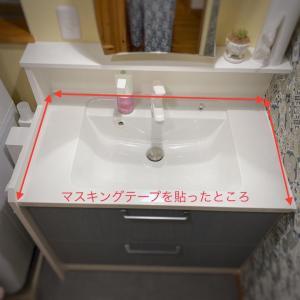 水まわりの汚れ防止に便利グッズは、マスキングテープ!