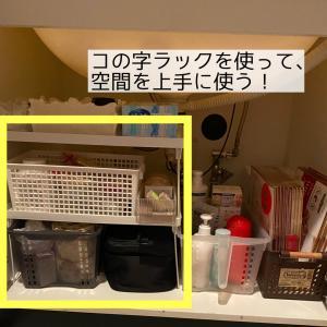観音開き扉の洗面台収納には、コの字ラックで空間を仕切る収納がオススメ!