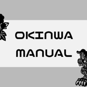 沖縄移住ライターによる沖縄移住マニュアル【完全版】