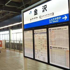久しぶりの東京遠征