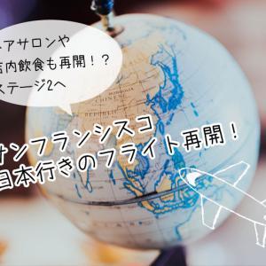6月に日本行き再開のSFO、ヘアカットや店内飲食も可能に?