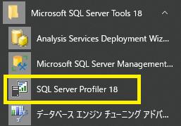 サーバートレースの採取方法について [SQL Server]
