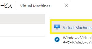 Windows Virtual Desktop (WVD)用イメージの作成手順
