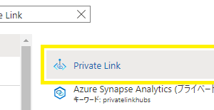 統合サービス環境 (ISE) + Logic Apps を使用し、プライベート リンク経由で Azure SQL Database の自動スケールアップを実現する方法について
