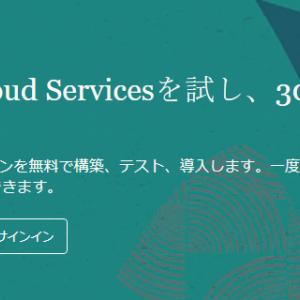 OCI Always Free Cloud Services + 30日間トライアル の申し込み方法について