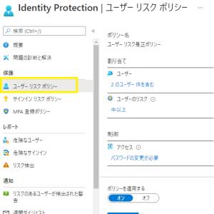 【第2回】基本から始めるゼロトラスト ( Azure Active Directory Identity Protection )