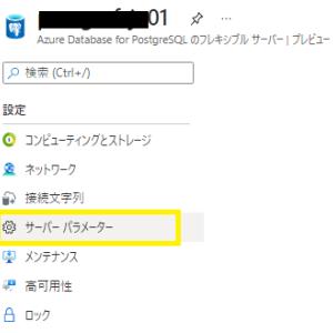 【第8回】基本から始める Azure Database for PostgreSQL 【フレキシブル サーバー 日本語ロケール設定方法】