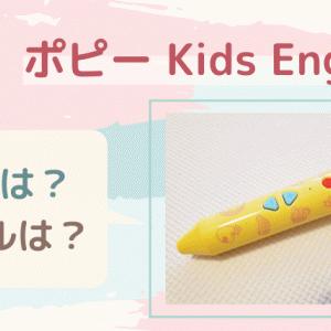 ポピーKids Englishの英語レベルや教材内容は?2歳には早い?