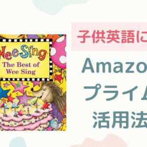 Amazonプライム会員が英語学習に活用したい子供向けコンテンツ