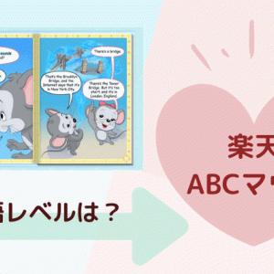 楽天ABCマウスはレベル設定が可能!各レベルの難易度と設定方法は?