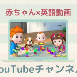 赤ちゃんが喜ぶ!英語学習におすすめなYouTubeチャンネルまとめ