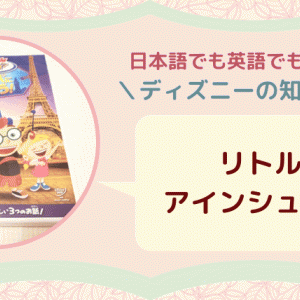リトル・アインシュタインのDVD【口コミ】知育にも英語学習にも!