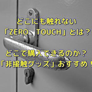 どこにも触れない「ZERO TOUCH」とは?どこで購入できるのか?「非接触グッズ」おすすめ!
