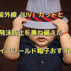 紫外線(UV)カットと飛沫防止を兼ね備えたフェイスシールド帽子おすすめ!