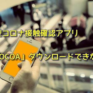 新型コロナ接触確認アプリ「COCOA」ダウンロードできない。