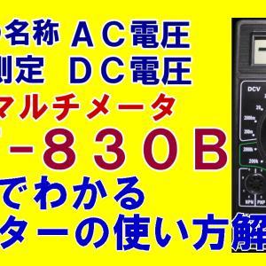 テスターの使い方・6分でわかるDT-830B 初心者向けの解説、音質改善版再アップしました。