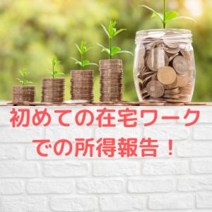 初めての在宅ワークでの所得報告!