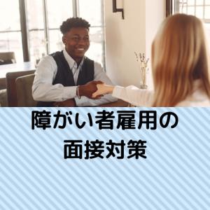 障がい者雇用の面接対策
