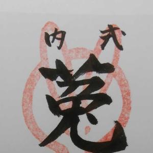 関東以外のうさぎの寺社 うさぎの御朱印、うさぎの御朱印帳、撫でうさぎなど