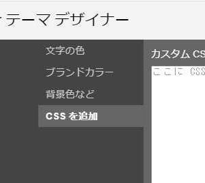 Blogger初心者にもできたQooQカスタマイズ3つ CSS編