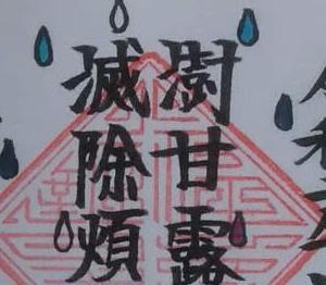 気にかかってしかたがない 日蓮宗のコラボ御朱印 続編です。