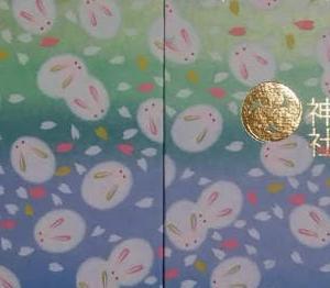東京都 神楽坂 赤城神社参拝 うさぎの御朱印帳夏季限定💓 ゲットです。