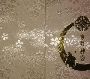 奈良 吉野神宮 大人可愛い御朱印&御朱印帳も素敵 桜玉守り💓は 完成度高すぎ!!!遥拝拝受です。