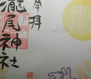 日光市 今市総鎮守 瀧尾神社 うさぎの御朱印を頂いてきました。