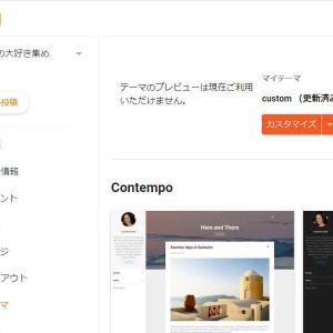 Blogger初心者がQooQカスタマイズ!?【CSSの追加】方法がまた変わっていた!!