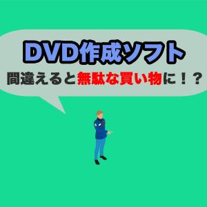 有料のDVD作成ソフトを買う場合の注意点!それ、自分の動画をDVDに焼けるソフト?ライティングソフトとリッピングソフトの違いについて説明!場合によっては無駄な買い物に…